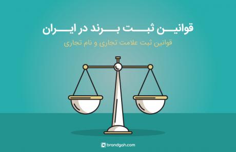 قوانین ثبت برند در ایران ( قوانین ثبت علامت تجاری و نام تجاری) | برندگاه