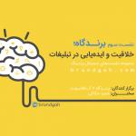 نشست خلاقیت و ایدهیابی در تبلیغات