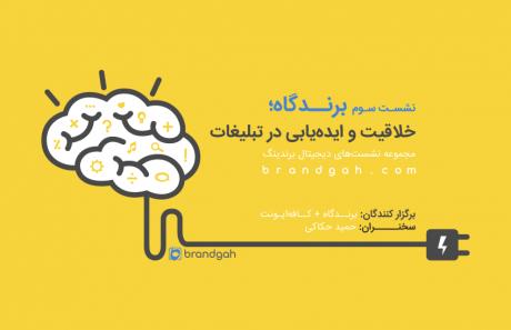خلاقیت و ایدهیابی در تبلیغات | برندگاه