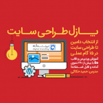 پازل طراحی سایت | برندگاه