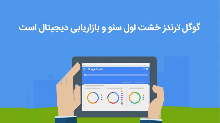 گوگل ترندز خشت اول سئو و بازاریابی دیجیتال است | برندگاه