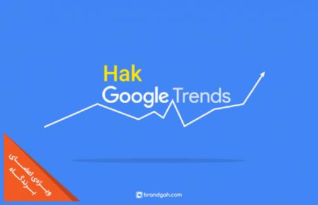 حک گوگل ترندز | قدم صفر شروع کسب و کار موفق و سئوی سایت | برندگاه