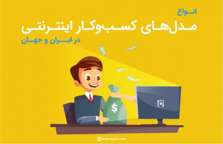 انواع مدلهای کسبوکار اینترنتی در ایران و جهان | برندگاه